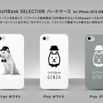 softbank_ginza_dosan_iphone4s_case