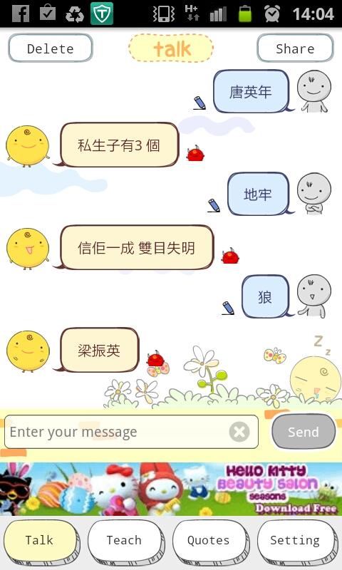 [facebook興起] 與可愛小雞對話
