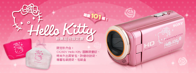 [全台限量101] Hello Kitty Sony錄影機