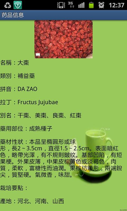 [女士恩物] 中藥字典