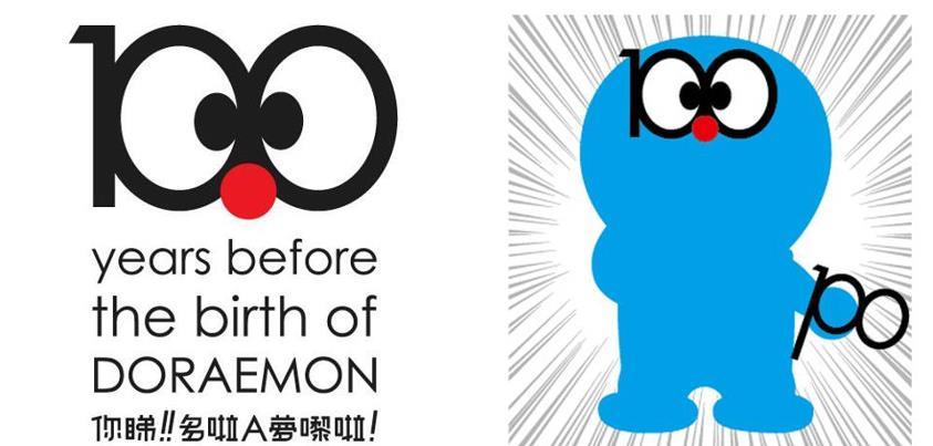 香港史上最大規模的多啦A夢免費展覽 「誕生前100年祭」