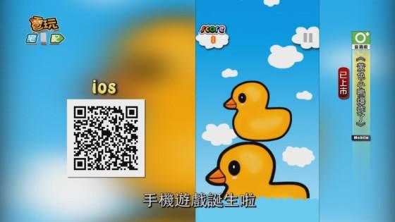 小鴨002-560x315