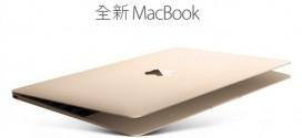 12吋全新Macbook   薄到出汁