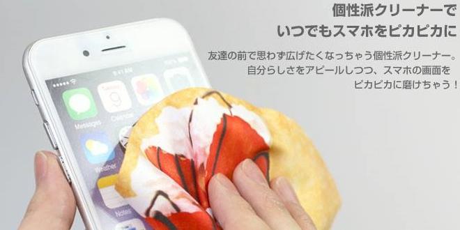 高危物品 甜品手機布