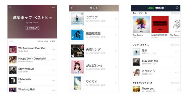 LINE-Music_4