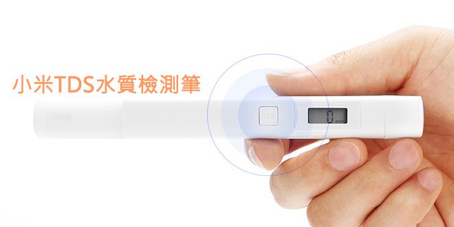 鉛來自水龍頭 小米品水師TDS檢測筆
