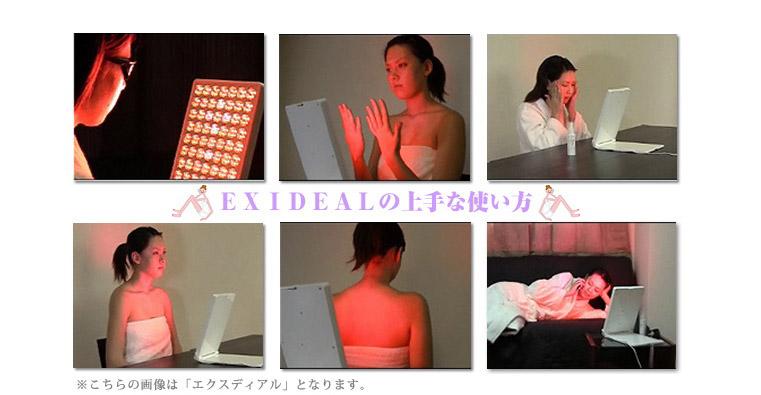 Exideal01