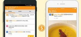 八達通推「O!ePay好易畀」 飯錢靠手機即時攤分