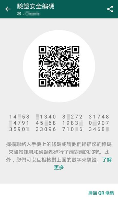 WhatsApp encryption04