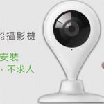 360Smart Camera00