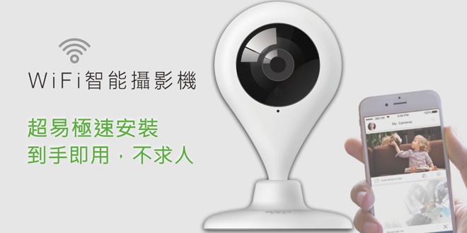 有家歸不得!睇實屋企點少得360智能攝影機!