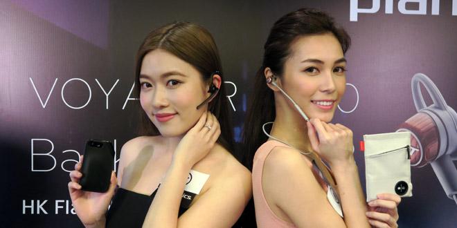 Plantronics最新Voyager免提藍牙耳機 降噪能力超班!