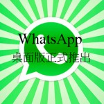 WhatsApp desktop00