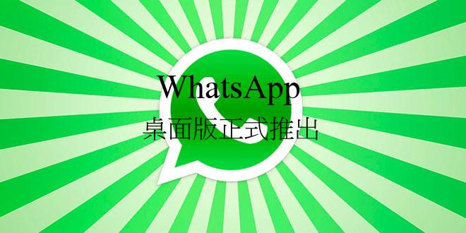 多此一舉網民唔Buy?WhatsApp終於推出桌面版