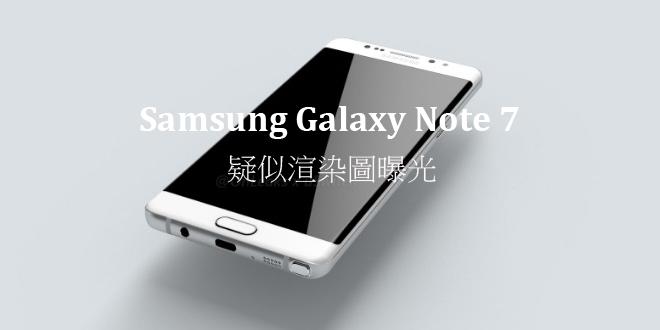 網上傳聞中邊樣?Galaxy Note 7渲染圖曝光