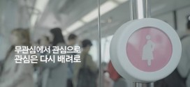 是時候站起來讓座!南韓地鐵加裝孕婦提示燈