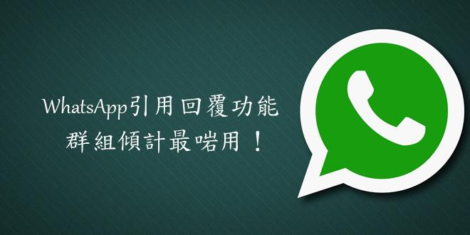 WhatsApp加入「引用回覆」不再牛頭唔搭馬嘴!