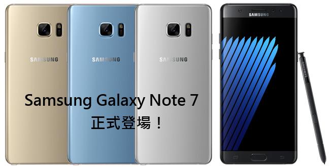 首部具有虹膜辨識的Samsung手機 Galaxy Note 7終現身
