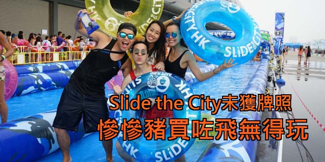 Slide The City未獲發牌照 買咗飛無得玩