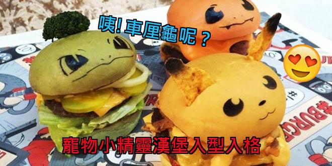 寵物小精靈漢堡夠盞鬼 唔食都要用嚟自拍!