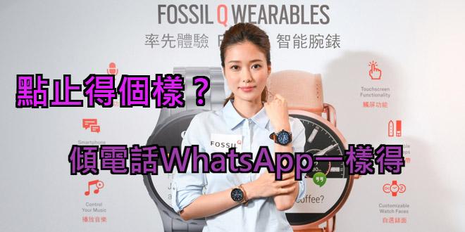 Fossil Q Wander及Q Marshal 傾電話WhatsApp樣樣得