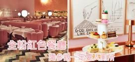 全粉紅色餐廳 識參觀一定要入廁所