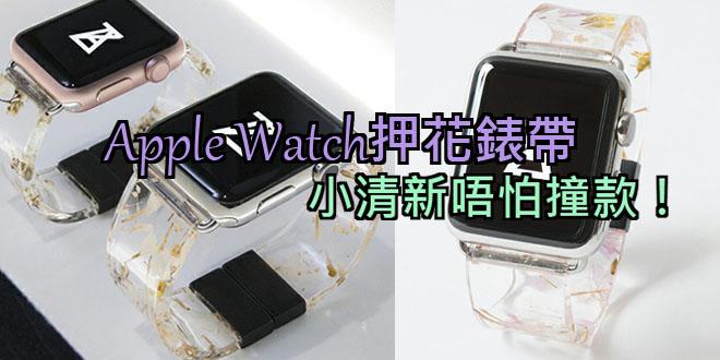 Apple Watch押花錶帶 小清新唔怕撞款!