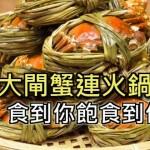 chinese-mitten-crab00