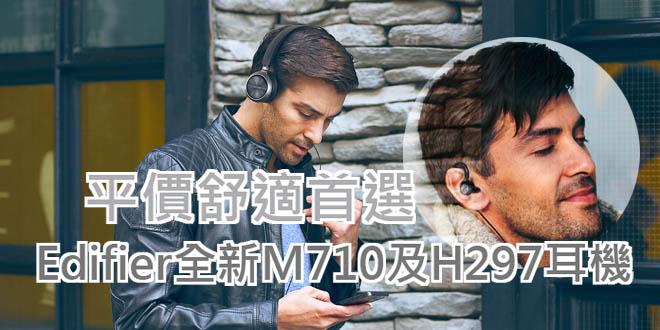 Edifier全新M710及H297耳機 平價舒適首選