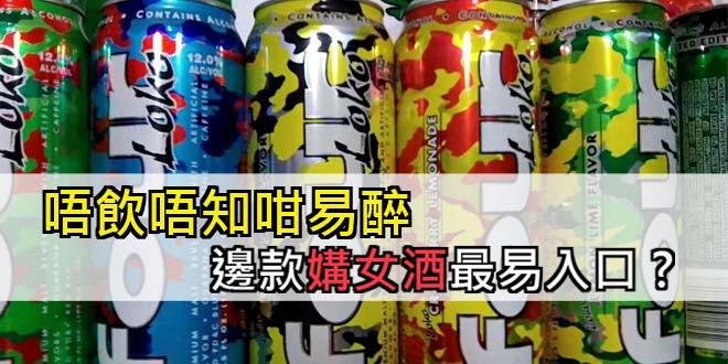 唔飲唔知咁易醉 邊款媾女酒最易入口?
