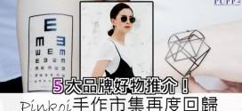 Pinkoi手作市集再度回歸 5大品牌好物推介!