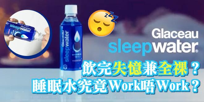 飲完失憶兼全祼?睡眠水究竟Work唔Work?