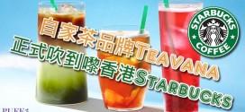 自家茶品牌Teavana 正式吹到嚟香港Starbucks