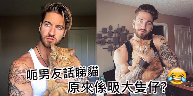 呃男友話睇貓 原來係昅大隻仔?