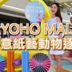 yoho-mall00
