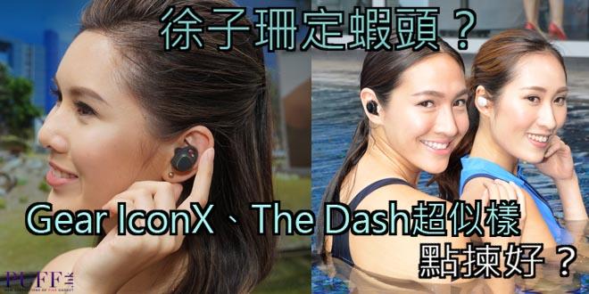 徐子珊定蝦頭?Gear IconX、The Dash超似樣點揀好?