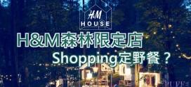 H&M輕井澤森林限定店 Shopping定野餐?