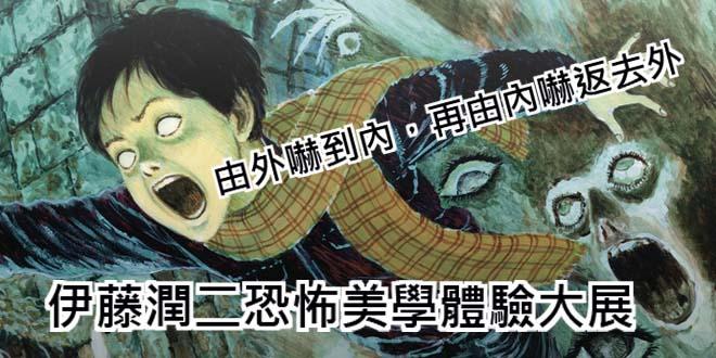 伊藤潤二恐怖美學體驗大展 驚慄埋身小心嚇親!