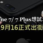 iphone7_00