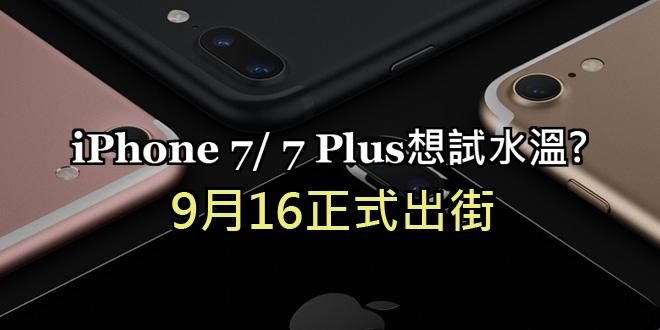 幫手試水溫?iPhone 7/ 7 Plus九月十六正式出街