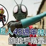 masked-rider00