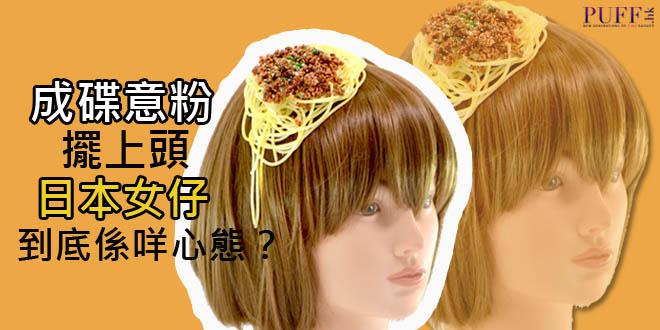 成碟意粉擺上頭 日本女仔到底係咩心態?