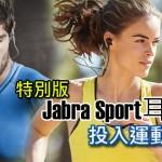 jabra-sport00