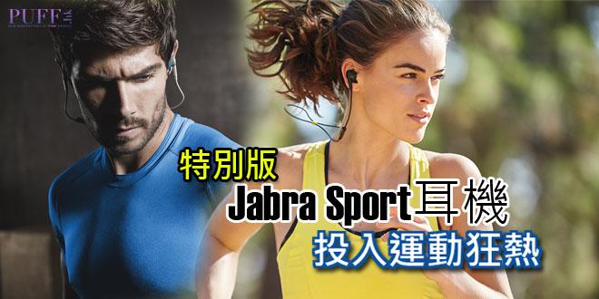 特別版Jabra Sport耳機 投入運動狂熱