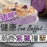 purple-potato06