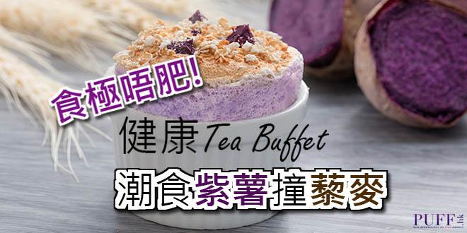百樂酒店主打健康Tea Buffet 潮食紫薯撞藜麥