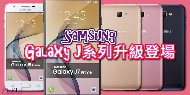 Samsung Galaxy J5/J7 Prime 相機升級鏡頭唔再凸出