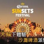 corona-sunsets-festival00