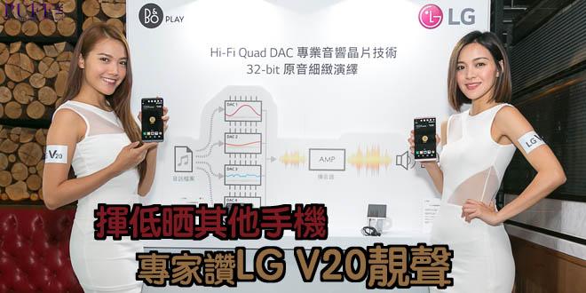 揮低晒其他手機 耳機專家讚LG V20靚聲