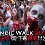zombie_walk00